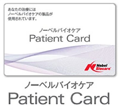 治療記録の保管が可能な患者カード