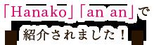 Hanako ananで紹介されました